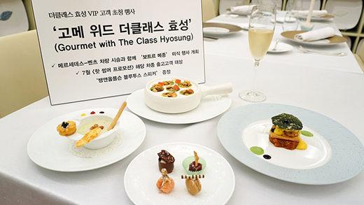 더클래스효성, VIP 소비자 초청행사 개최