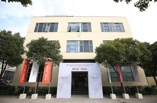 한온시스템, 중국 상하이에 엔지니어링 센터 개관