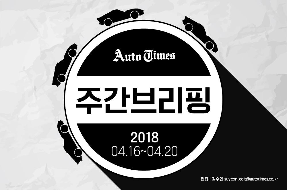 주간 자동차 뉴스 브리핑(4월3주)