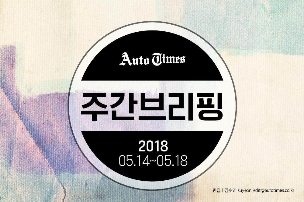 주간 자동차 뉴스 브리핑(5월3주)