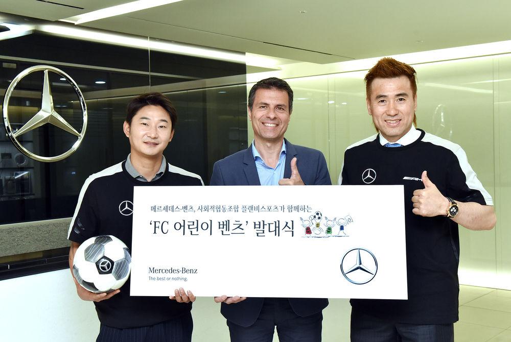 벤츠 사회공헌위원회, 'FC 어린이 벤츠' 축구교실 개최