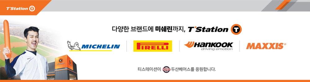 한국타이어, 두산베어스와 티스테이션 브랜드데이 열어