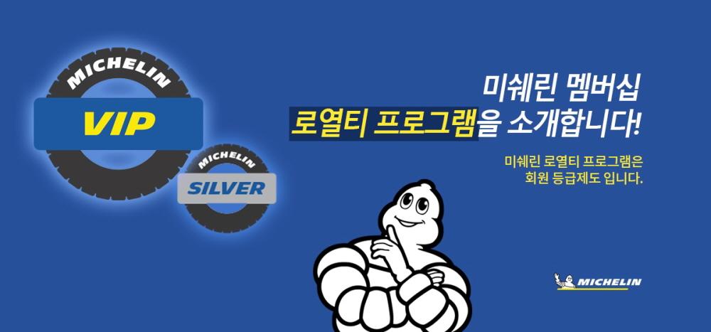 미쉐린코리아, 트럭타이어 소비자 위한 멤버십 출시