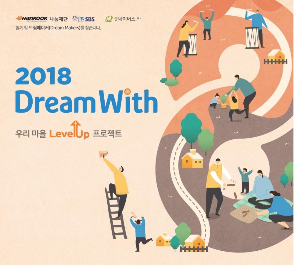 한국타이어, 지역사회 성장 도울 13개 단체 지원