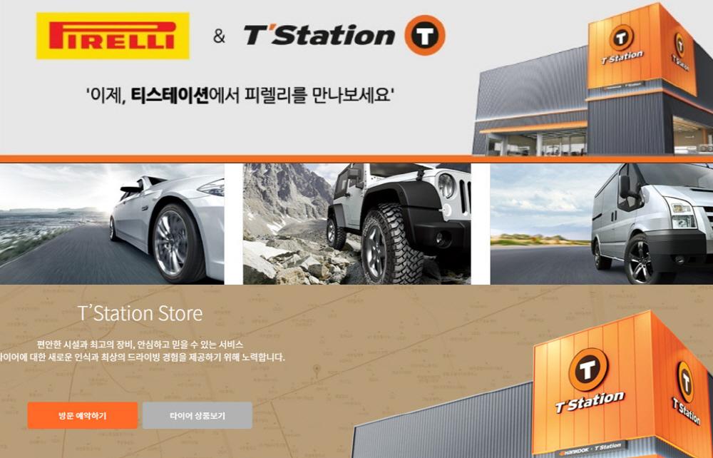 한국타이어가 판매망을 공유한 이유