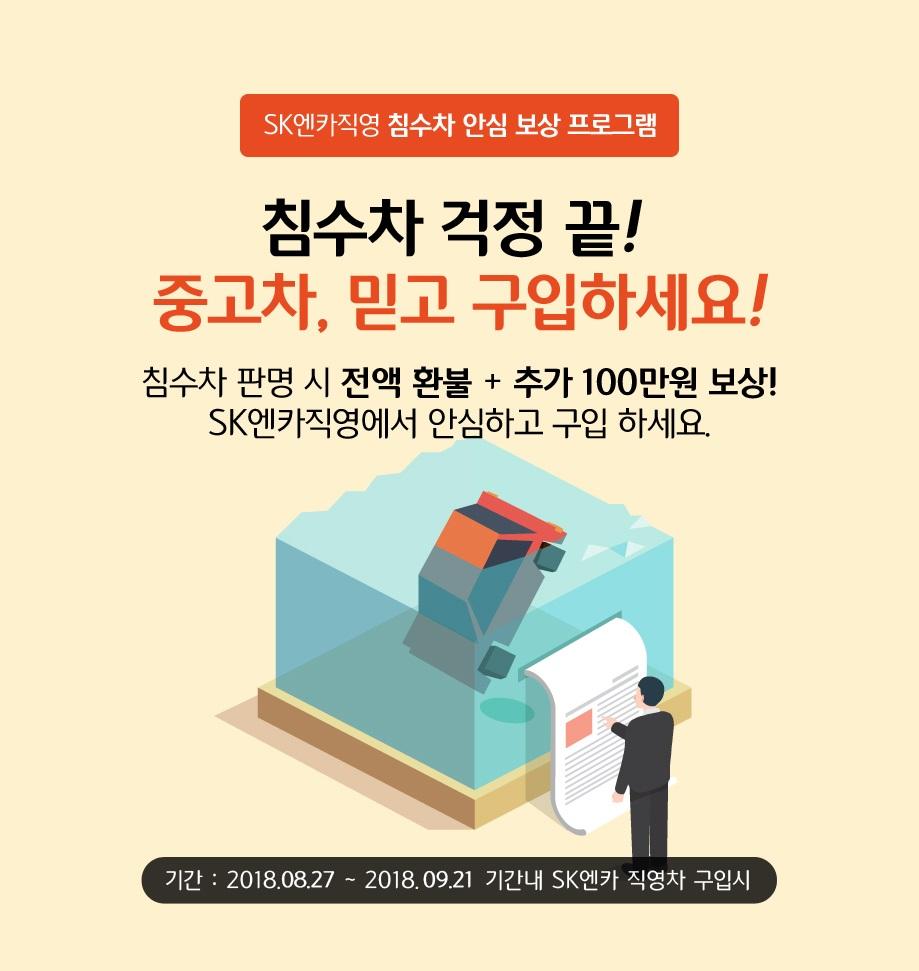 SK엔카직영, 침수차 이력 확인시 100% 환불 보상