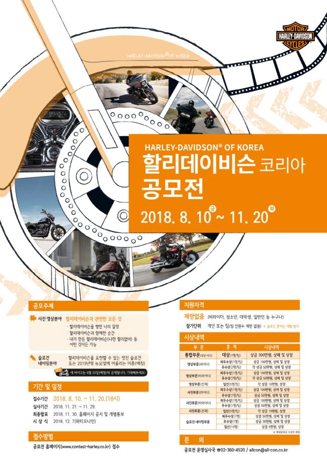 할리데이비슨코리아, 영상·사진 공모전 개최