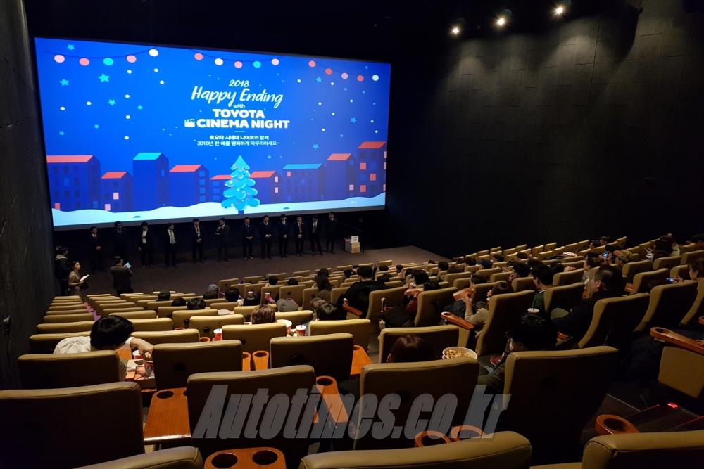 한국토요타, 영화관 초청 이벤트 열어