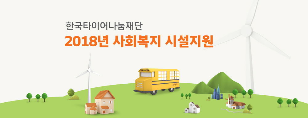 한국타이어나눔재단, 복지시설 지원 사업 대상 25곳 선정