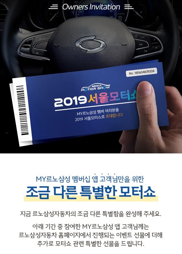 르노삼성, 서울모터쇼 티켓 쏜다